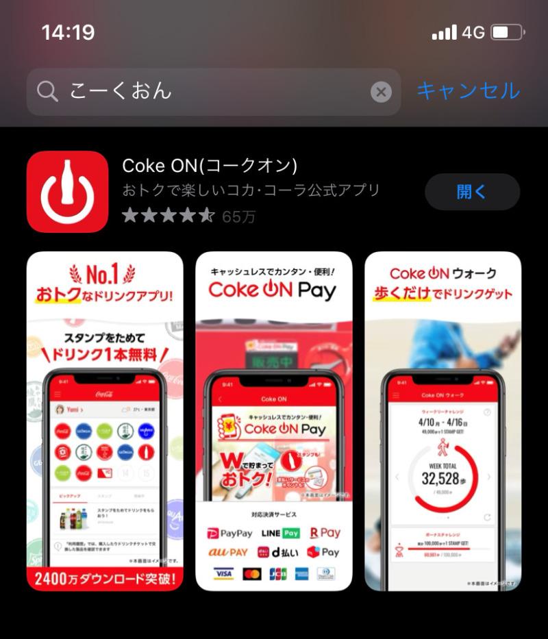 CokeONアプリ検索(1)