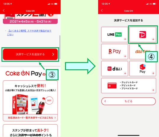 決済サービスからpaypay