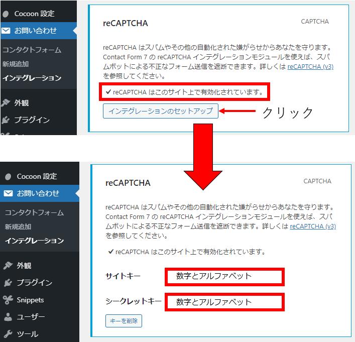 コンタクトフォーム7でのreCaptcha設定画像