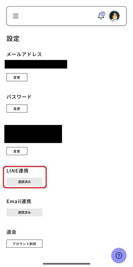 Lit.Link LINE連携