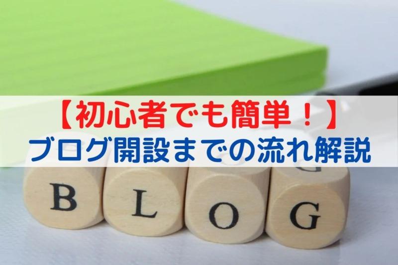 【ブログ初心者でも簡単!】1