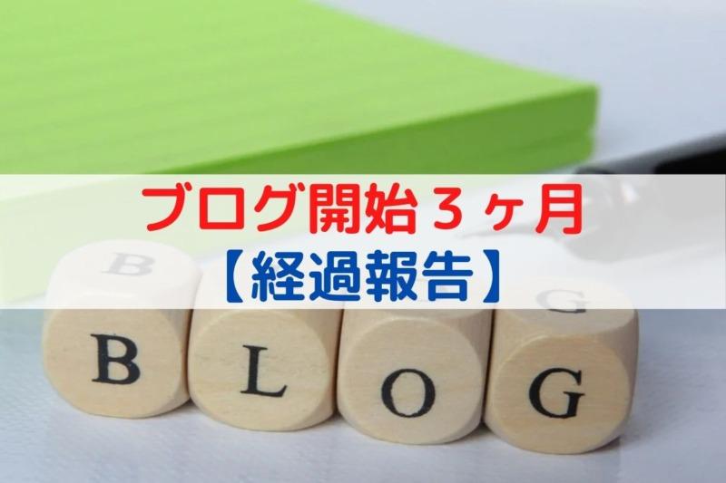 ブログ開始3ヶ月1