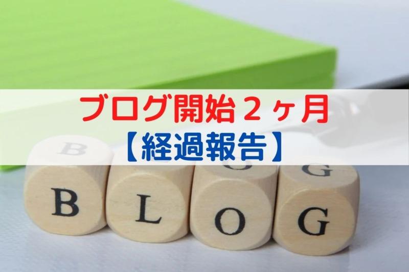 ブログ開始2ヶ月1