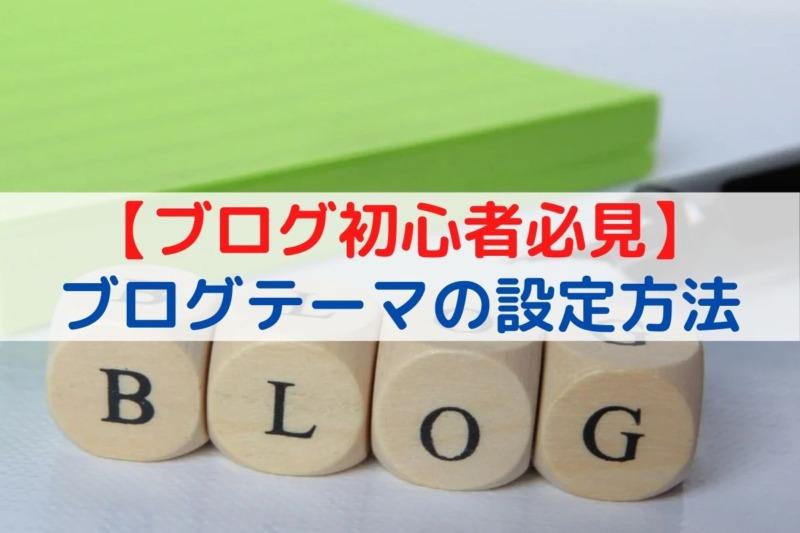 【ブログ初心者必見】1