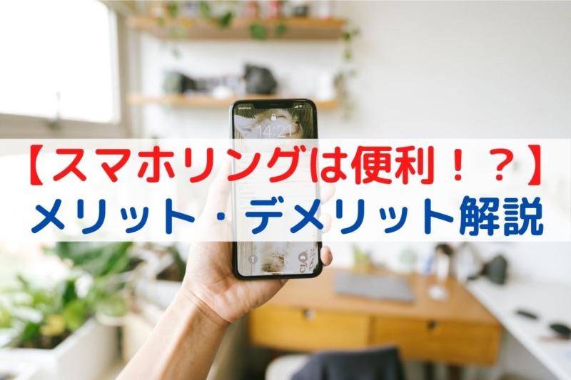 【スマホリングは便利!?】1