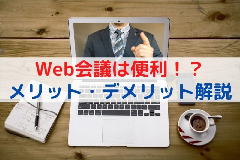 Web会議1
