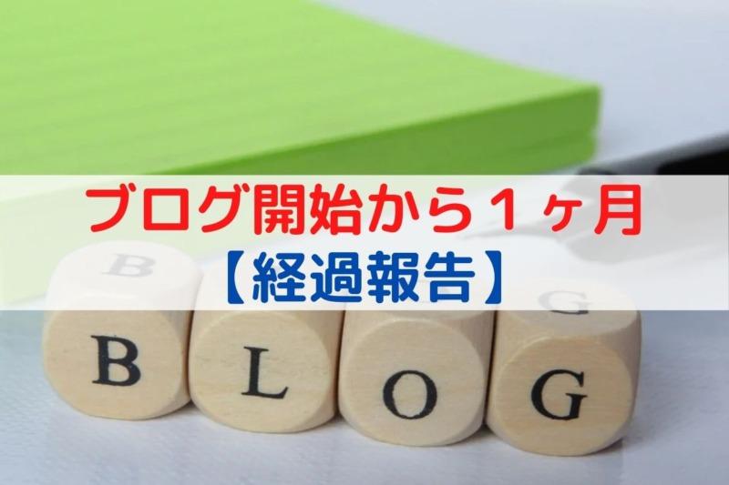ブログ開始から1ヶ月1