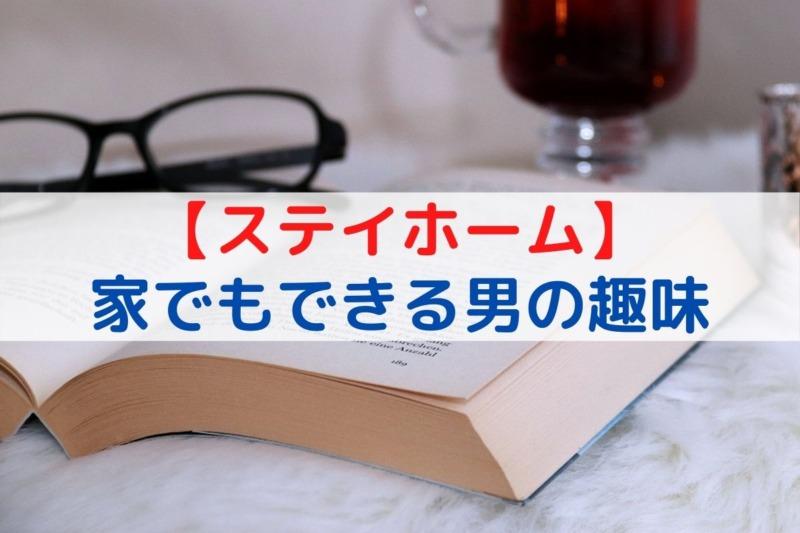 【ステイホーム】1