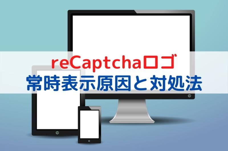reCaptchaロゴ1