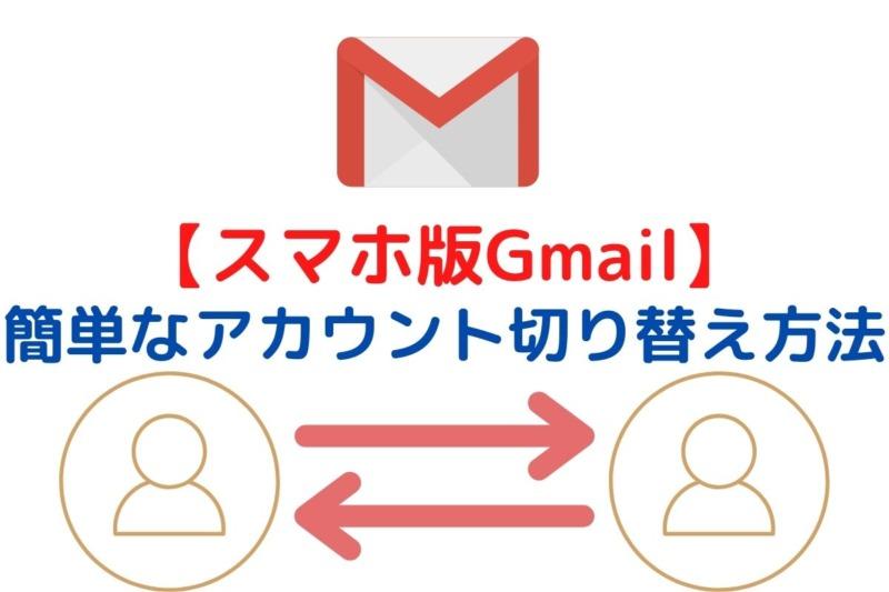 Gmailアカウント切替