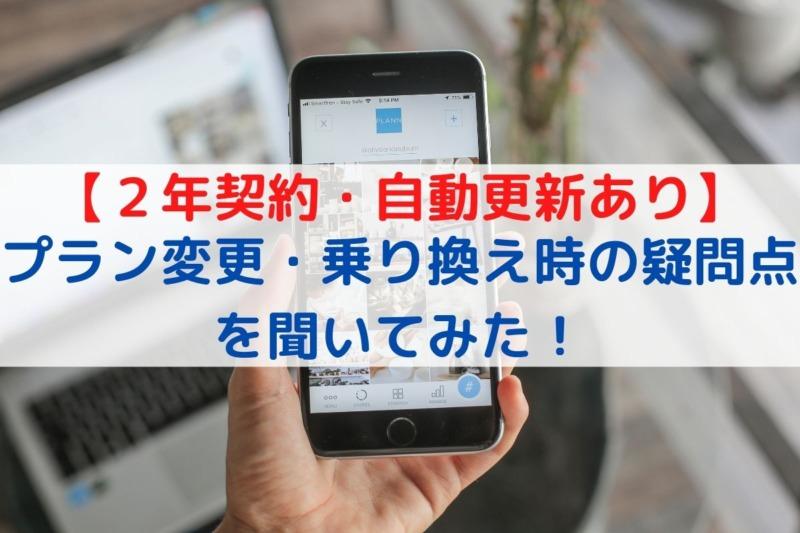 【2年契約・自動更新あり】からのプラン変更・乗り換え