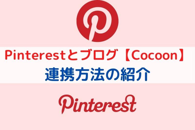 Pinterestアカウント作成