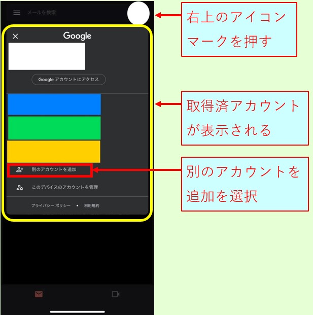 Gmailアドレス③