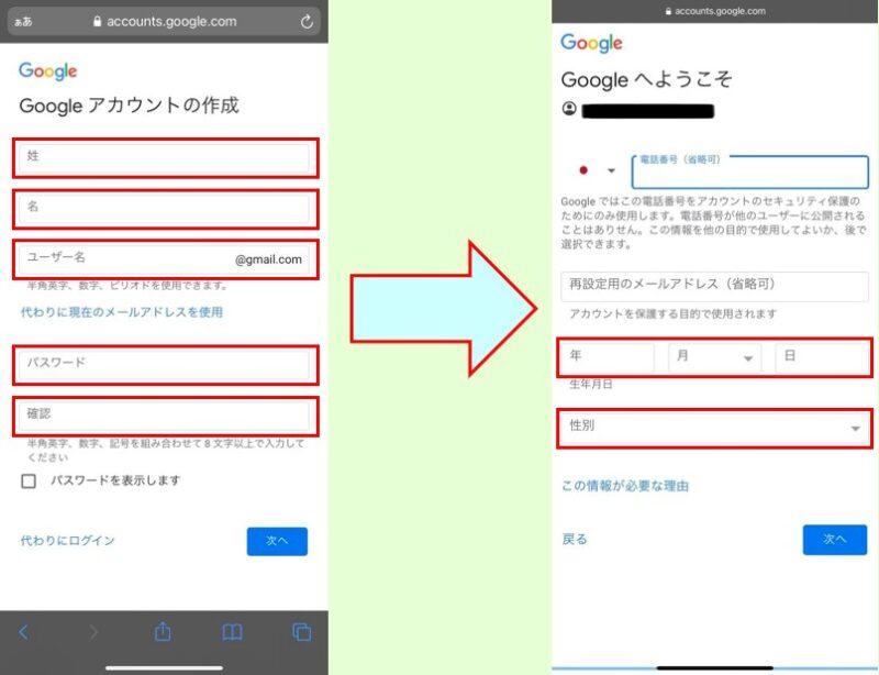 Gmailアドレス②