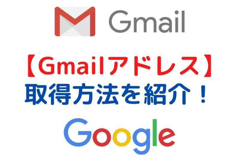 Gmailアドレス取得方法